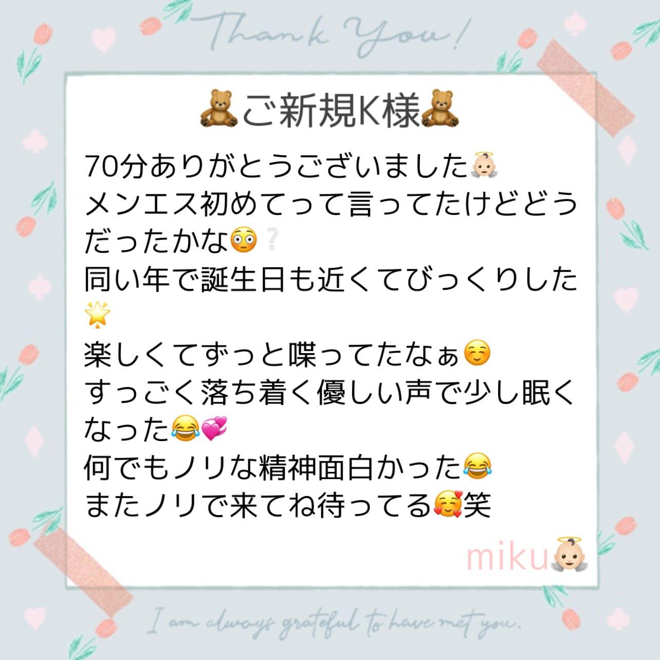 「ご新規K様❤︎」10/16(土) 02:38   みくの写メ日記