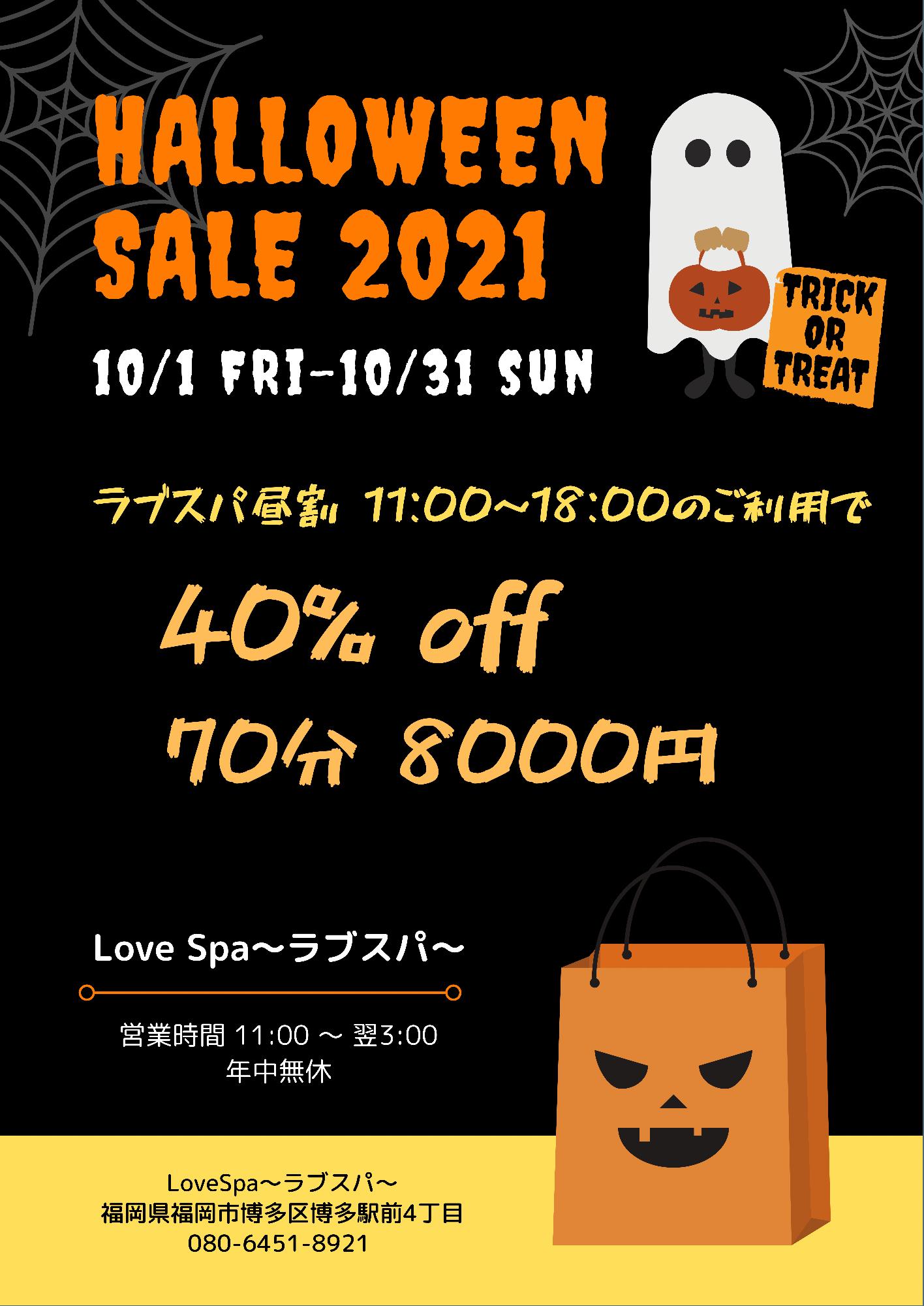「ラブスパ昼割‼️8000円」10/16(土) 10:04   LoveSpa ~ラブスパ~の写メ日記