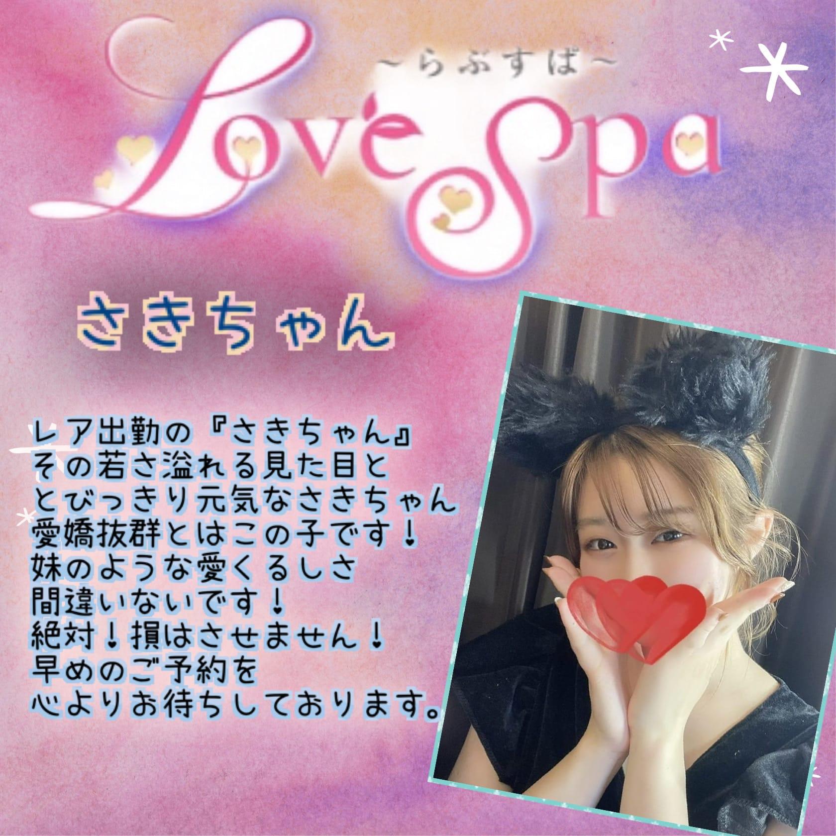 「本日レア出勤の【さきちゃん】‼️」10/16(土) 10:07   LoveSpa ~ラブスパ~の写メ日記