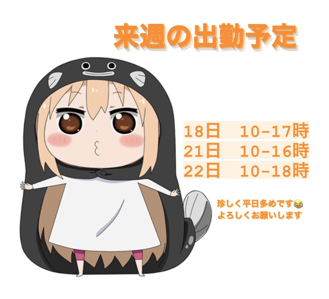 「来週♡」10/17(日) 10:24   雨音みなみの写メ日記