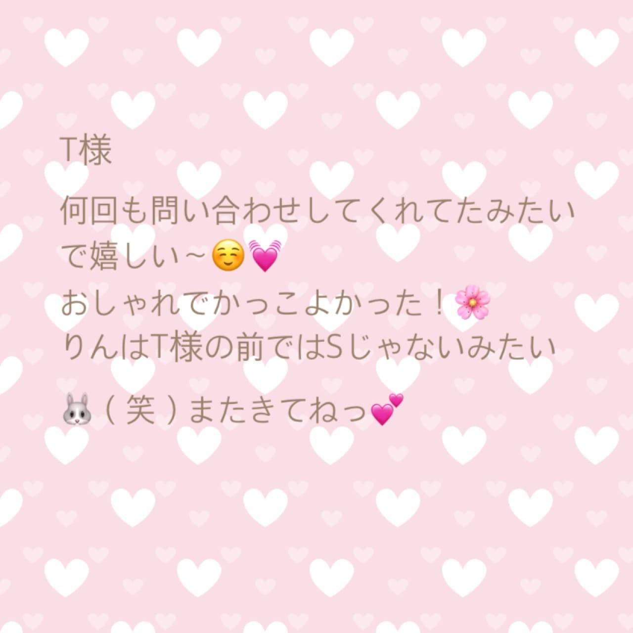 「お礼」10/17(日) 12:41   りんの写メ日記