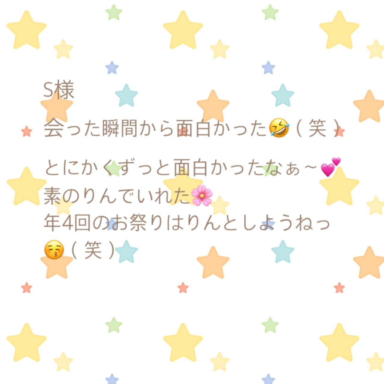 「」10/17(日) 12:44   りんの写メ日記
