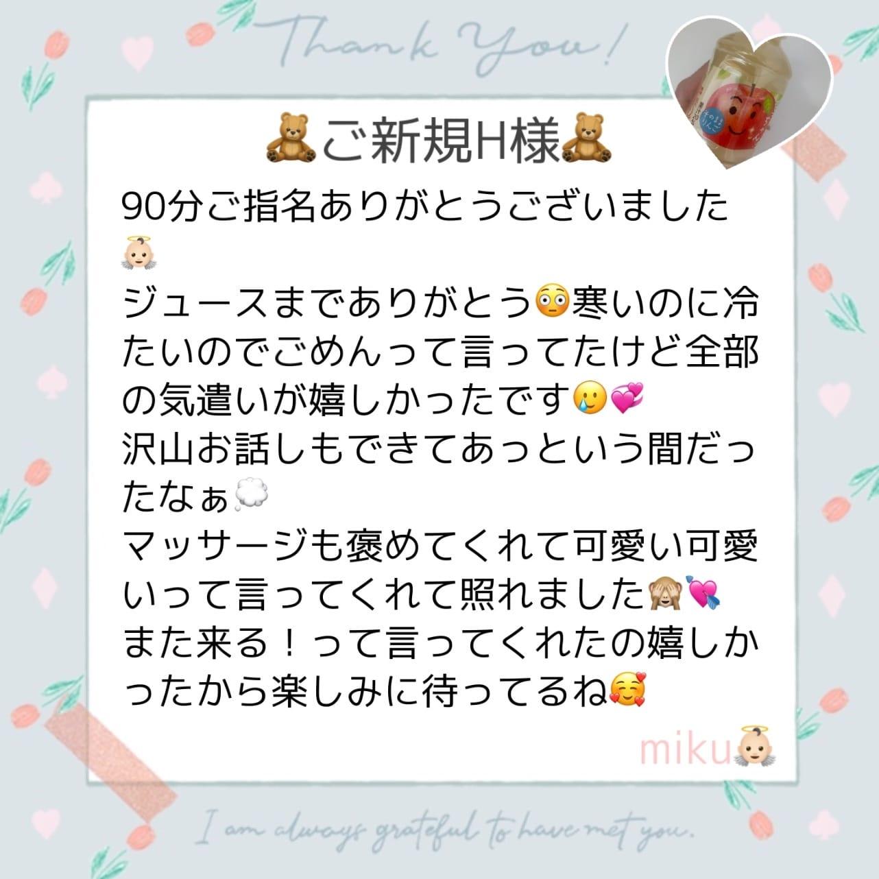 「ご新規H様❤︎」10/17(日) 23:08   みくの写メ日記