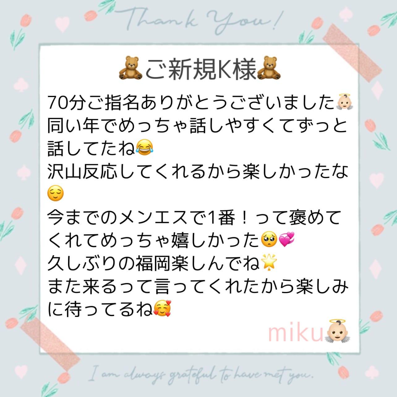 「ご新規K様❤︎」10/17(日) 23:09   みくの写メ日記