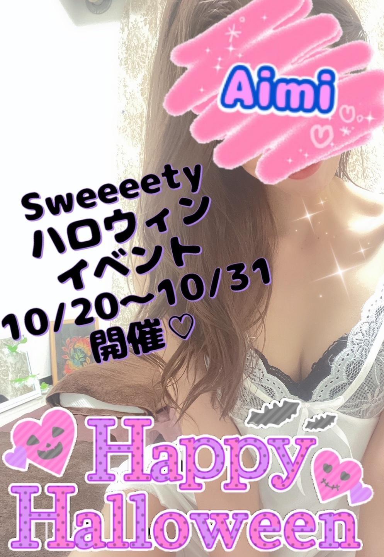 「「ハロウィン♡感謝祭♡」開催まもなく!!」10/18(月) 14:25 | 上条あいみの写メ日記