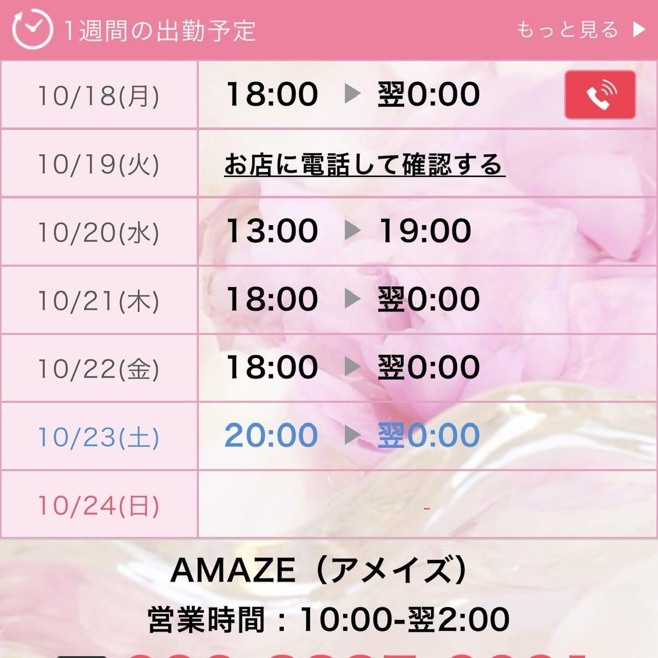 「♡ 出勤予定 ♡」10/18(月) 17:00   田口 るなの写メ日記