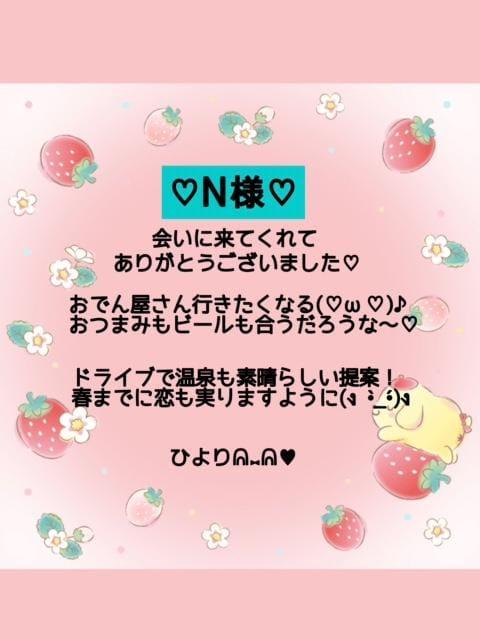 「10/17(日) N様へ♡」10/18(月) 22:38   羽風 ひよりの写メ日記