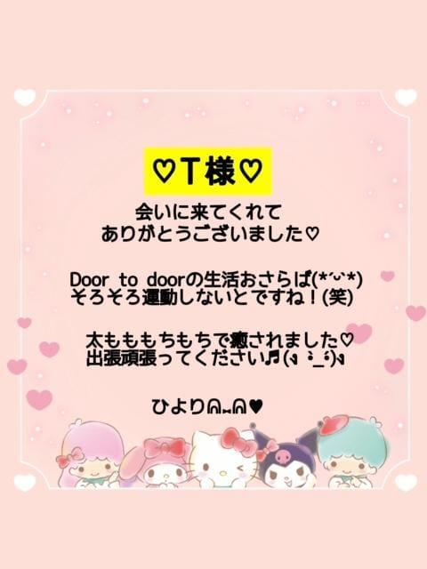 「10/17(日) T様へ♡」10/18(月) 22:38   羽風 ひよりの写メ日記