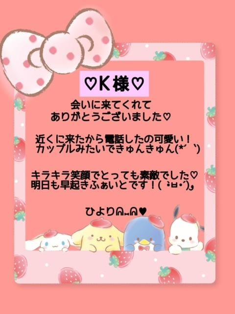 「10/17(日) K様へ♡」10/18(月) 22:38   羽風 ひよりの写メ日記