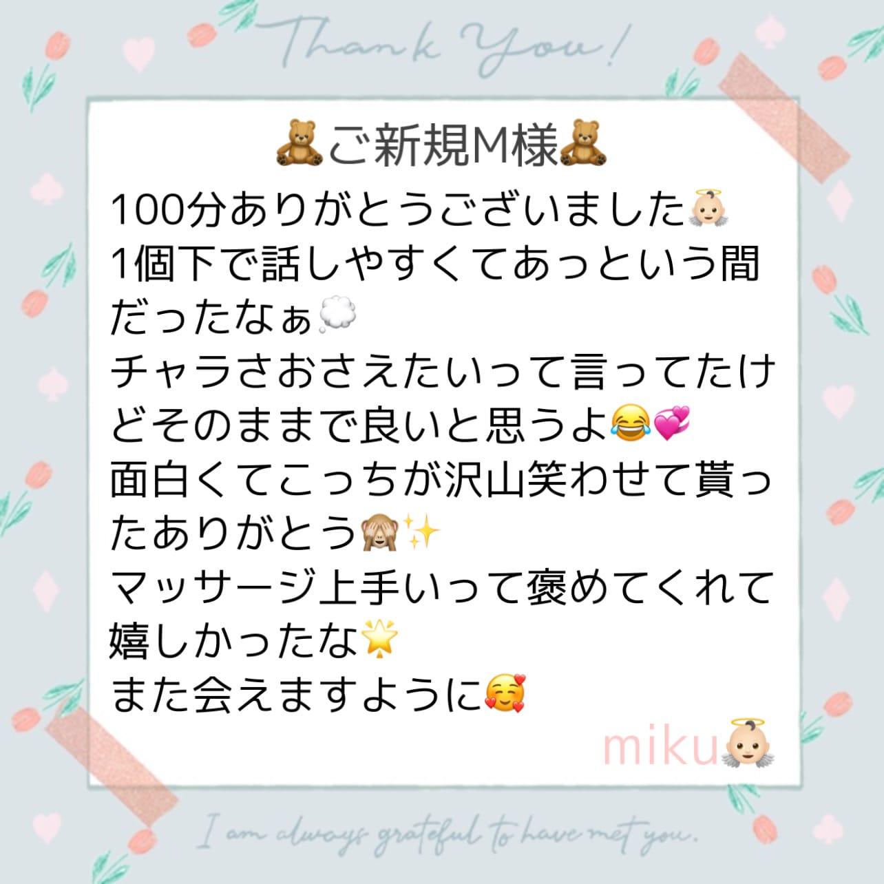 「ご新規M様❤︎」10/19(火) 00:59   みくの写メ日記
