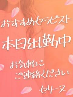 「☆本日もおススメセラピスト出勤です☆」10/19(火) 09:24 | セレノの写メ日記