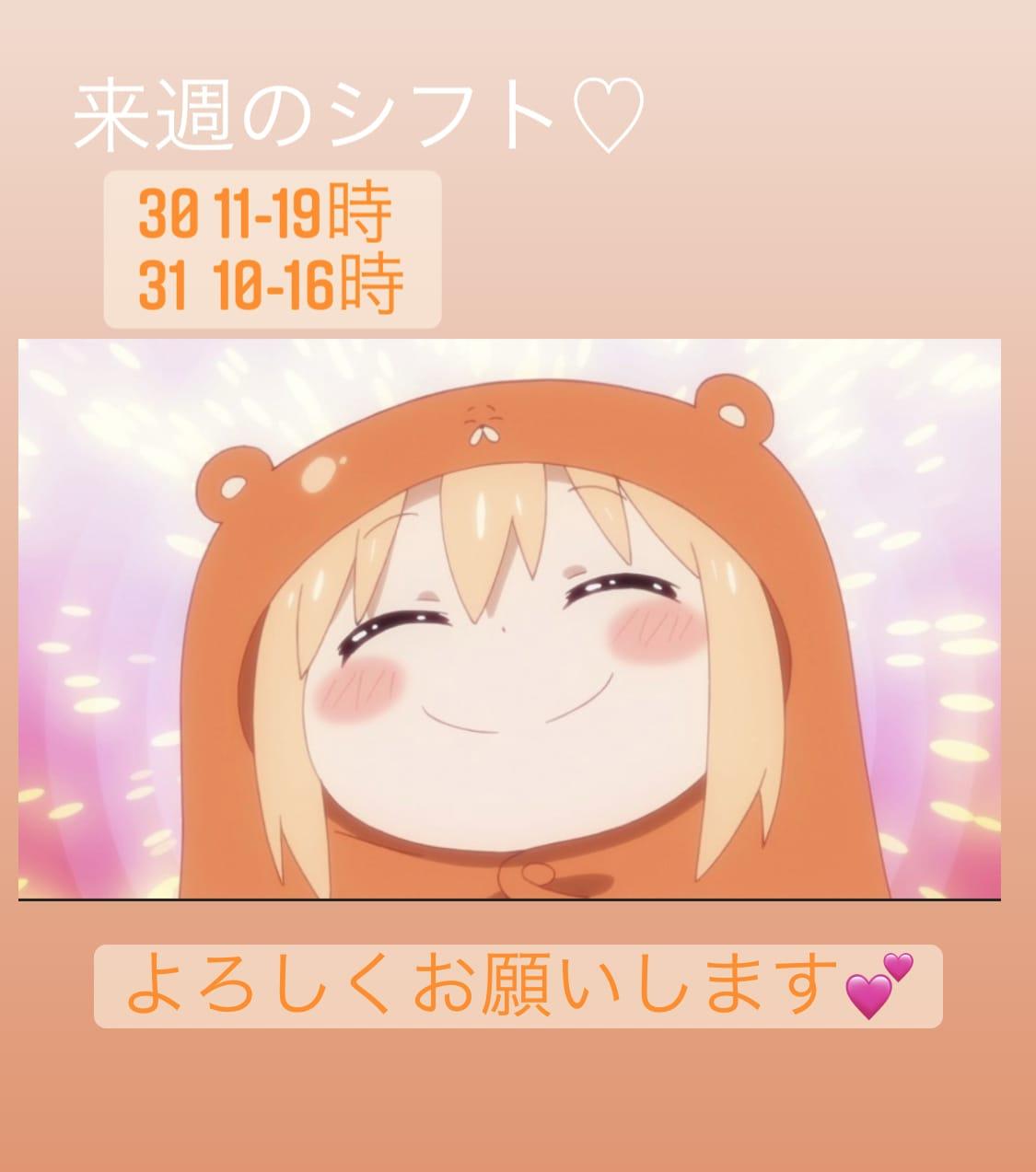 「シフト♡」10/22(金) 14:13   雨音みなみの写メ日記