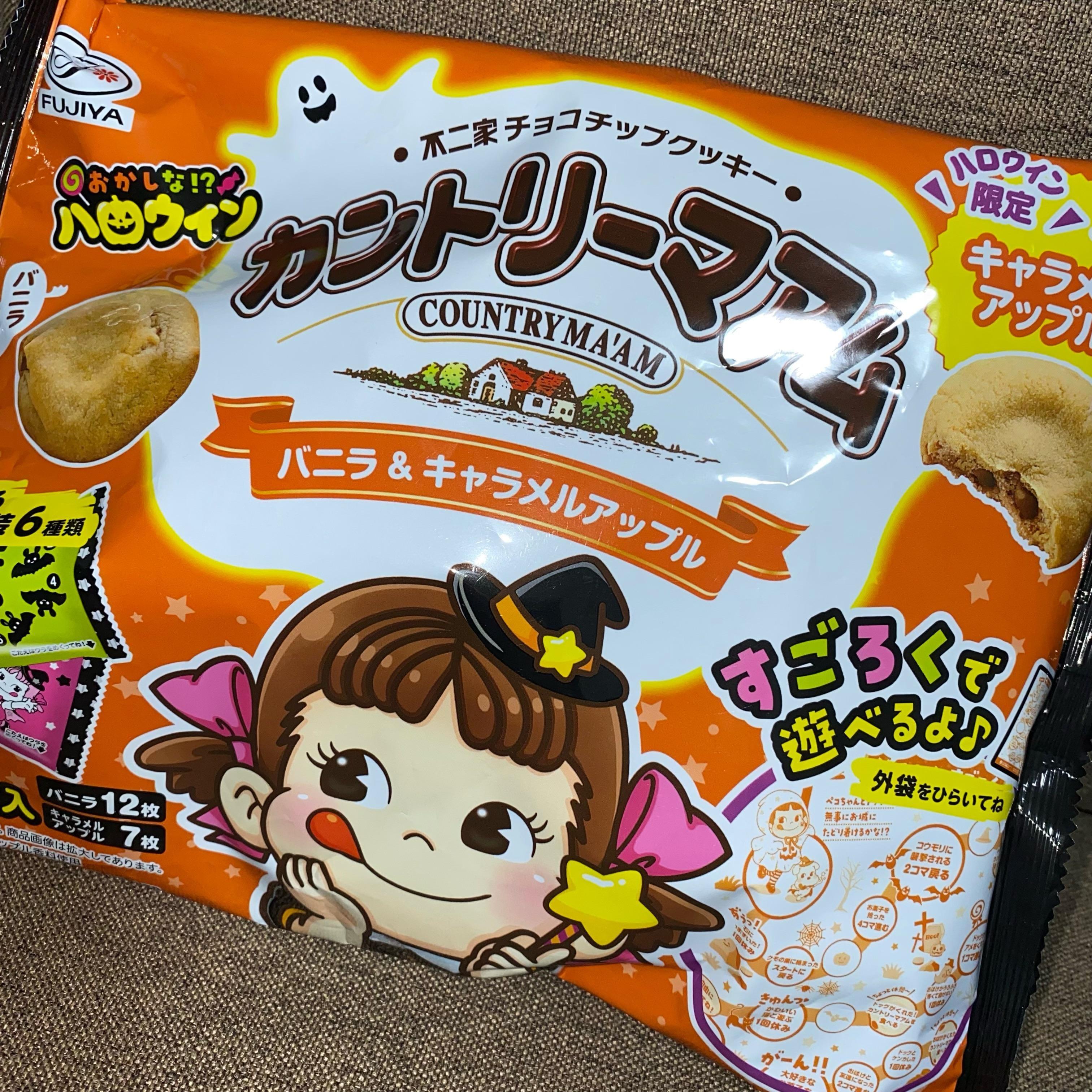 「お菓子有難うございます♡」10/24(日) 00:16 | 姫乃 あいかの写メ日記
