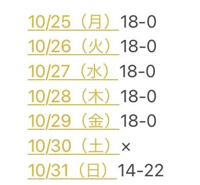 「今週の出勤✨」10/25(月) 10:04 | 小日向ちなつの写メ日記