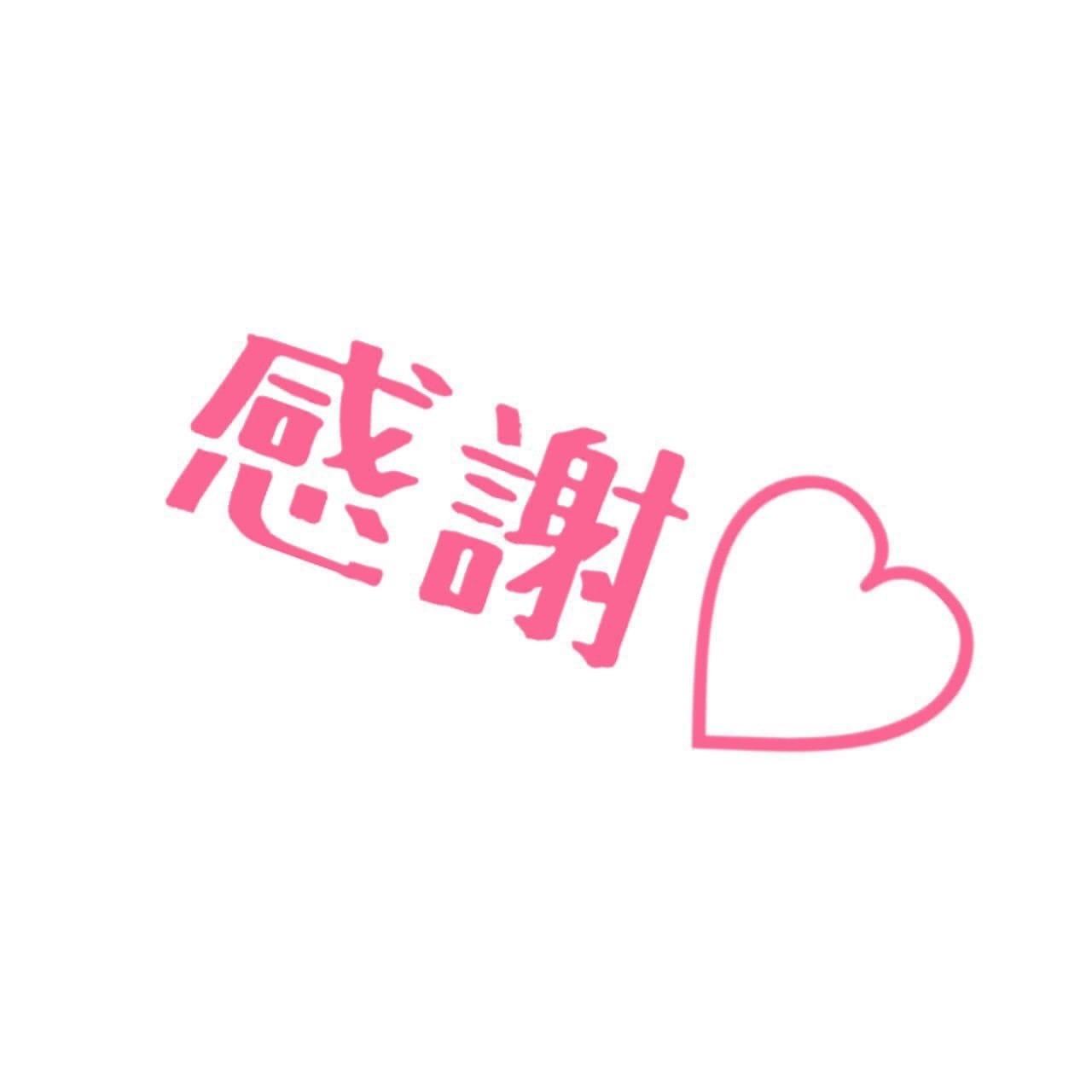 「10/27♡感謝」10/28(木) 09:08 | 篠崎りょうかの写メ日記