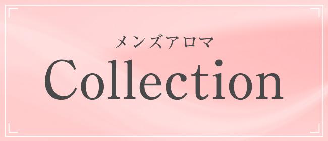 メンズアロマCollection