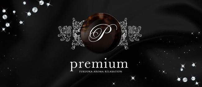 PREMIUM-プレミアム-