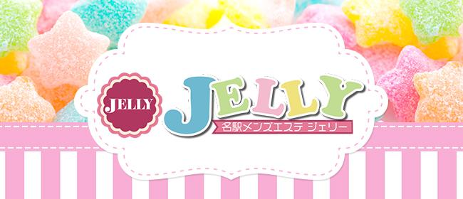 Jelly~ジェリー