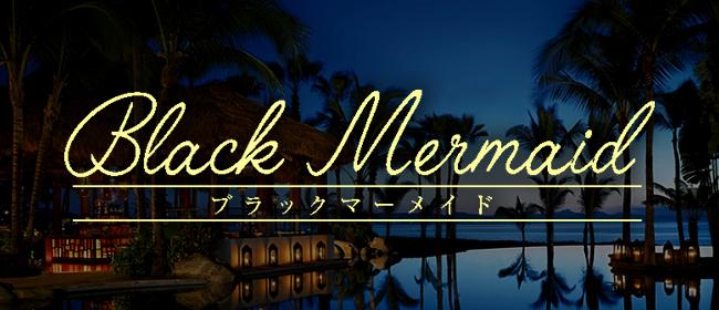 Black Mermaid~ブラックマーメイド