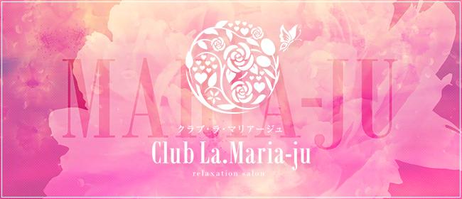 La Maria-ju -ラ・マリアージュ-