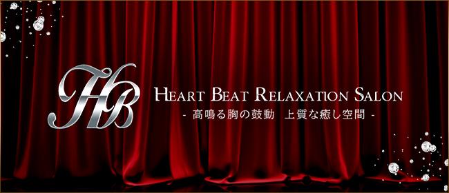 Heart Beat-ハートビート-