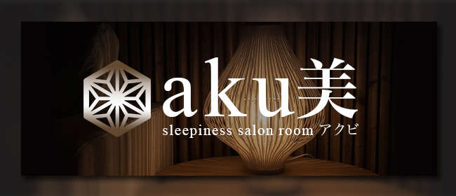sleepiness saron room aku美~アクビ 白石南郷通店