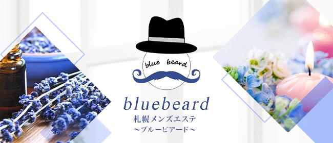 blue beard~ブルービアード~