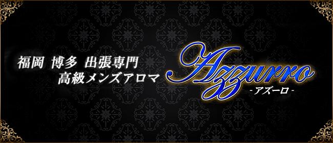 福岡 博多高級メンズアロマ Azzurro-アズーロ-