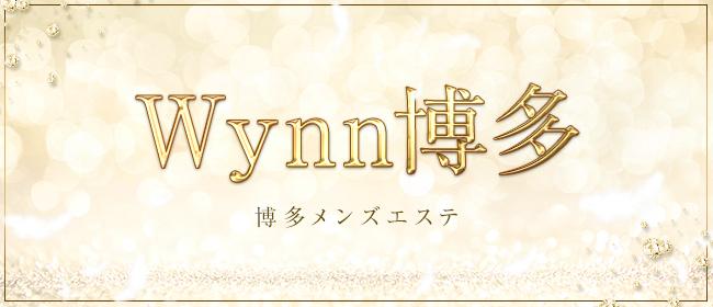Wynn博多 (ウィン)