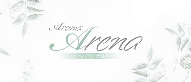 Aroma Arena博多