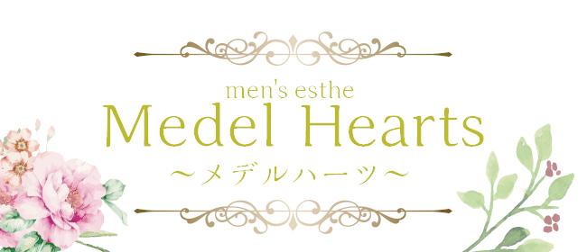 Medel Hearts~メデルハーツ~