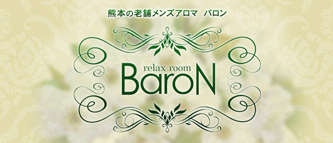 relaxroom Baron~バロン