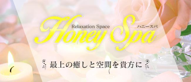 HONEY SPA(ハニースパ)