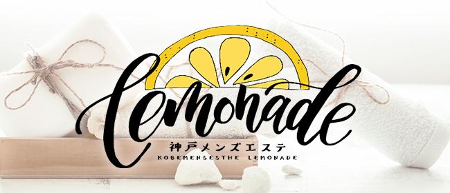 Lemonade(レモネード)