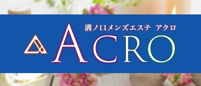 ACRO-アクロ-