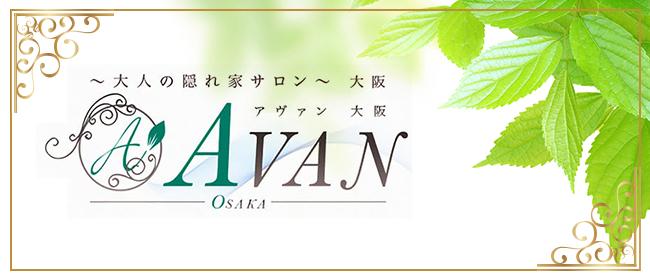 AVAN大阪