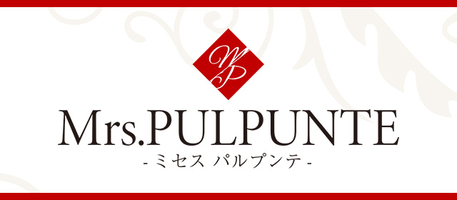 Mrs・PULPUNTE(ミセス・パルプンテ)