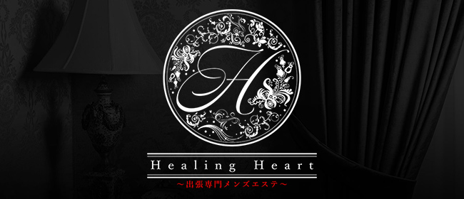 出張専門 Healing Heart