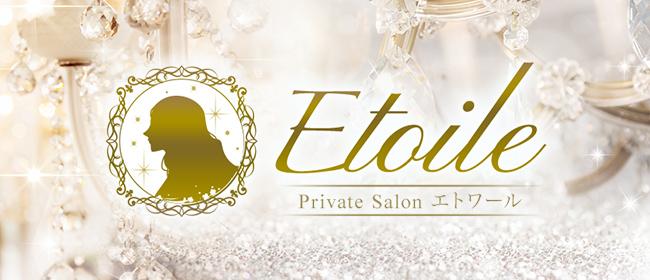 -Private Salon- Etoile~エトワール~