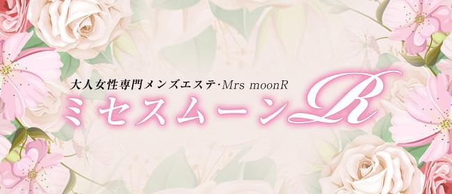 ミセスムーンR大阪店