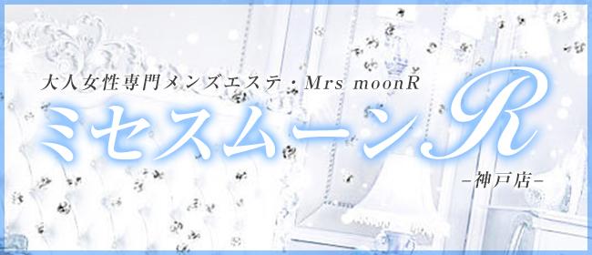 ミセスムーンR神戸店
