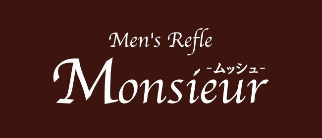 Monsieur-ムッシュ-