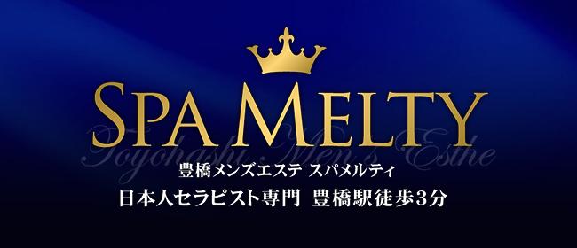 SPA Melty (スパ メルティ)