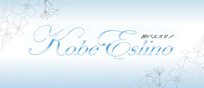 Kobe Eslino(エスリノ)