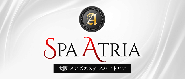 SPA ATRIA(スパアトリア)