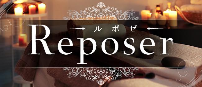 Reposer -ルポゼ-
