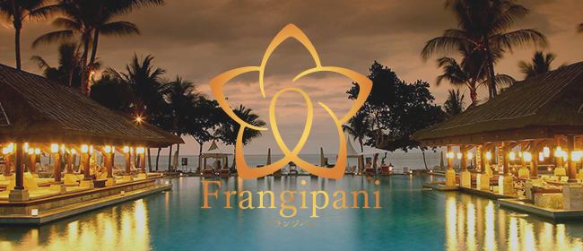 Frangipani-フランジパニ-