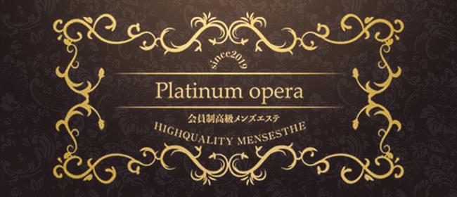 プラチナオペラ