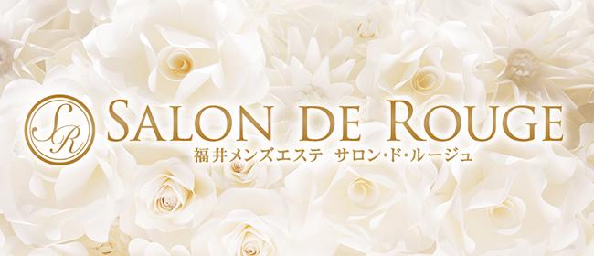 salon de rouge (サロン・ド・ルージュ)
