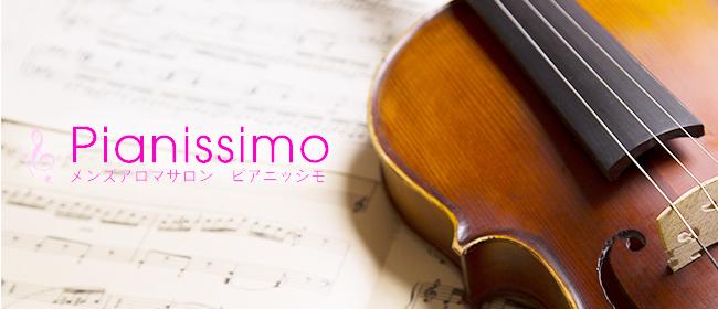 Pianissimo(ピアニッシモ)